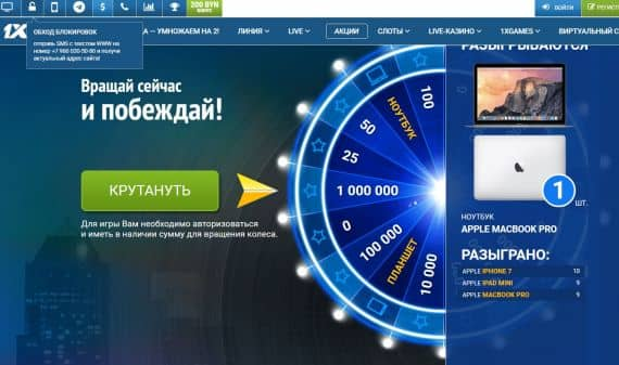 Колесо фортуны 1xbet как выиграть [PUNIQRANDLINE-(au-dating-names.txt) 51