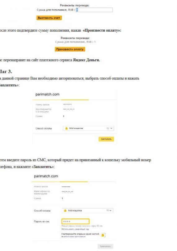 Пополнение через Яндекс.Деньги