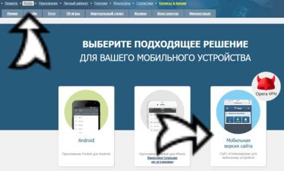 фонбет зеркало сайта работающее сегодня мобильная версия