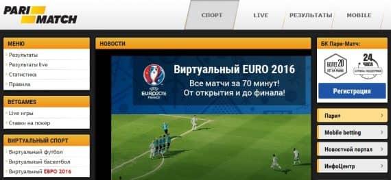 Виртуальный футбол в Париматче