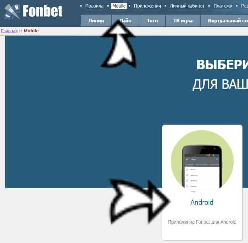 Фонбет зеркало Андроид